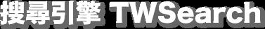 台灣搜尋引擎 TWSearch